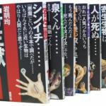 【寄生獣 実写化決定】漫画を20年ぶりに再読してみたら面白過ぎた!!