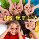 AKB48 ゴシップ総まとめ