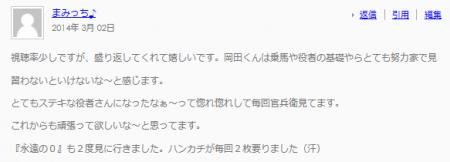 2014-03-03_055002