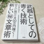 【ブログで月50万円!?】イケダハヤトの『武器としての書く技術』が衝撃だった!!書評・レビュー
