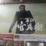 軍師官兵衛 第47話(11/23) みんなの感想・視聴率まとめ@最終回まであと4回!!