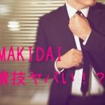 EXILE MAKIDAIの演技が下手すぎる!!それでもオファー殺到の理由とは?