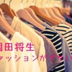 岡田将生のファッションがダサい!!【画像】ネットで叩かれる理由がコレ