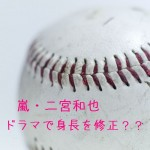【嵐】二宮和也がドラマで身長を修正??気になる真相を調べてみた