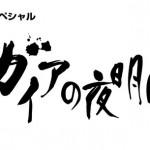 ガイアの夜明け 感想・口コミまとめ 「日本の木材が宝に変わる!!」 11月4日放送分