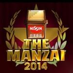 【The MANZAI 2014】囲碁将棋の優勝予想クル━(゚∀゚)━!?@動画で面白さを検証してみた